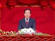 渭南高新区党工委书记 管委会主任薛清军发表2021年新春贺词