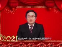 中共渭南市华州区委书记王海峰发表2021年新春贺词