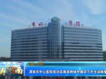 渭南市中心医院成功实施首例体外循环下升主动脉瘤成形术