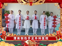 渭南创伤手足外科医院新春大拜年