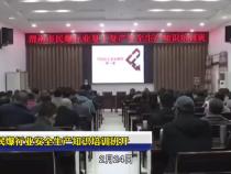 【渭南工信】全市民爆行业安全生产知识培训班开班