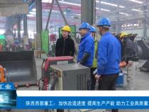 【渭南工信】陕西西部重工:加快改造进度 提高生产产能 助力工业高质量发展