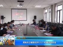 渭南市卫健委召开2021年春训动员会