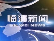 0226临渭新闻