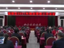临渭区2021年物业管理工作会议召开 安排部署相关工作