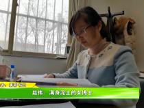 赵伟:满身泥土的女博士