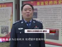 【打造一流营商环境】渭南市公安局高新分局:优化服务效能 积极主动作为 创造拴心留商的治安环境