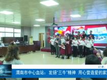"""【我们的节日】渭南市中心血站:发扬""""三牛""""精神 用心营造爱的家园"""