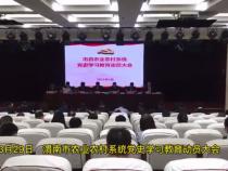 渭南市市直农业农村系统党史学习动员大会召开