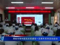渭南市骨科医院庆祝建党一百周年系列活动启动