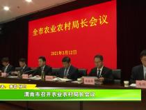 渭南市召开农业农村局长会议