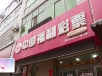 """渭南市福彩中心奖励发放""""快乐8""""游戏开奖号码表"""
