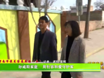 【渭南最美家庭】孙咸阳家庭:用包容和爱守护家