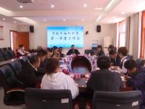 渭南市福利彩票发行中心召开2021年第一季度工作会