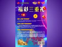 """渭南福彩推出2021年营销""""三重礼"""" 活动"""