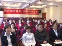 提升业务素养 凝聚奋进力量:渭南福彩中心举行业务培训大讲堂活动