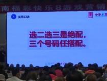 """陕西省""""快乐8""""试运行投注站巡回培训会走进渭南"""