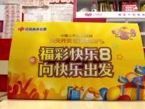 """渭南福彩新一轮""""快乐8""""游戏促销惊喜开启!"""