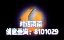 对话渭南栏目宣传片