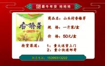 《农家四季》新春特别节目·最牛年货抢抢抢——澄城县冯原镇山头村香椿