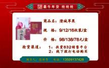 《农家四季》新春特别节目·最牛年货抢抢抢——澄城县苹果