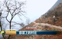 聚焦困难群体 悬崖上的村庄