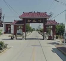 华阴孙庄村:乡风文明幸福来