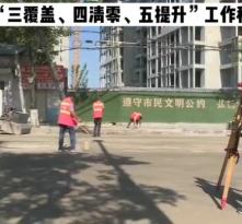 """渭南市""""三覆盖、四清零、五提升""""工作稳步推进"""