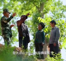 加油脱贫攻坚|第十六集《彝族军官扶贫记》