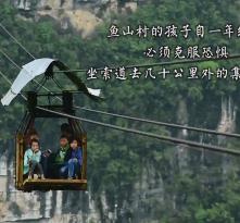 中国减贫奇迹天堑通途