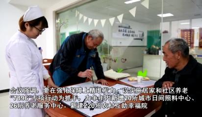 好消息来啦!这些措施助力养老服务 老年人养老不用愁! (抖音)