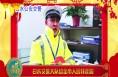 白水县公安局交警大队给全市人民拜年了