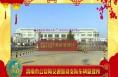 渭南市公安局交警支队车辆管理所给全市人民拜年了