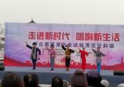 """陕西省""""走进新时代 唱响新生活""""群众文化惠民演出走进临渭区"""