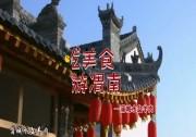 吃美食游渭南——蒲城水盆羊肉