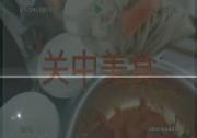 关中美食篇:合阳坊镇踅面