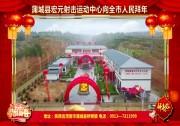 蒲城县宏元射击运动中心向全市人民拜年