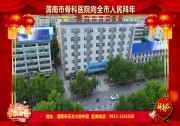 渭南市骨科医院向全市人民拜年