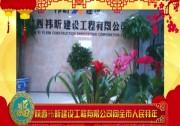 陕西祎昕建设工程有限公司向全市人民拜年了