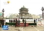 陕西省开展全民国家安全教育日宣传教育活动