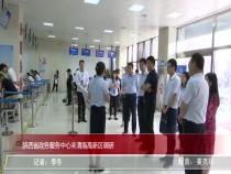陕西省政务服务中心来渭南高新区调研