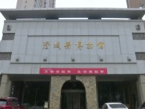 凝聚的记忆——走进澄城县博物馆(上)