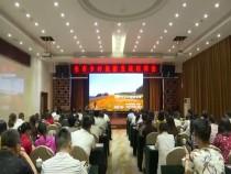 渭南市乡村旅游发展培训会召开