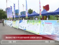 渭南高新区开展2019年全国节能宣传周全国低碳日宣传活动