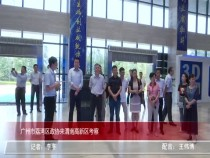 广州市荔湾区政协来渭南高新区考察