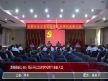 渭南高新公安分局召开纪念建党98周年表彰大会