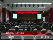 渭南高新区举办公文写作专题讲座