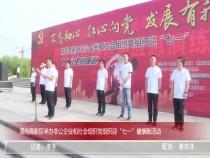 """渭南高新区举办非公企业和社会组织党组织迎""""七一""""健康跑活动"""