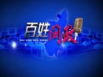 问政回复:华州殡仪馆 白水县医院医技楼等加快办理前期手续  9月份将陆续建设