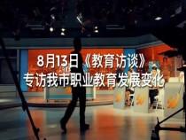 8月13日《教育访谈》短视频